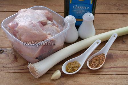 Для приготовления блюда нам необходимо взять куриные бёдра, соль, перец, чеснок, лук-порей, горчицу с зёрнами, смесь специй для курицы-гриль (у меня без соли).