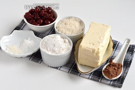 Для работы нам понадобится консервированная вишня, вишнёвый сок из консервированной вишни, сахар, мука, сливочное масло, какао, соль, яйца, разрыхлитель, ванильный сахар.