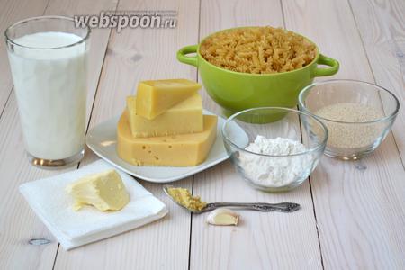Для приготовления 6 порций мак энд чиз потребуются макароны (я взяла спирали), сыр (у меня 3 вида: Маасдам, Чеддер и Пармезан), молоко, мука, сливочное масло, немного чеснока и горчичного порошка, а также панировочные сухари.