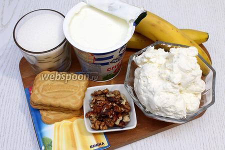 Для приготовления нам понадобятся бананы, яйца, творог, печенье, масло сливочное, орехи грецкие, сметана 25%, сахар и ванильный пудинг.
