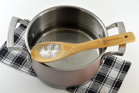 Воду довести до кипения вместе с солью.