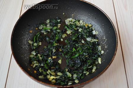 Добавьте измельчённый шпинат к луку и обжаривайте их вместе 1-2 минуты.