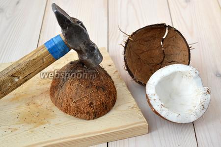 Теперь отделите мякоть от скорлупы. Я читала множество советов о том, как это проще сделать. Одни советуют прогреть кокос в духовке, другие — заморозить в морозилке. Для себя я решила: эти рекомендации не работают, помогает только грубая сила. Нужно хорошенько отстучать кокос молотком, положив его на деревяшку. Скорлупа треснет, а мякоть выскочит.