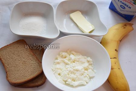 Подготовим продукты: хлеб, творог, банан, сливки, сахар и масло.