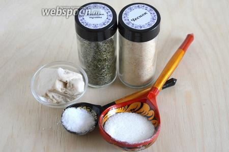 Также подготовьте дрожжи, морскую соль, сахар, сухой чеснок и смесь итальянских трав.