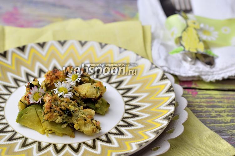 Рецепт Авокадо с хрустящей корочкой