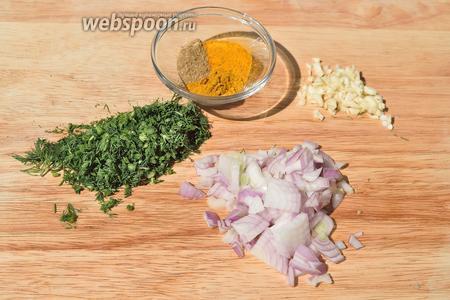 Нашинкуем репчатый лук, укроп, чеснок и подготовим специи.
