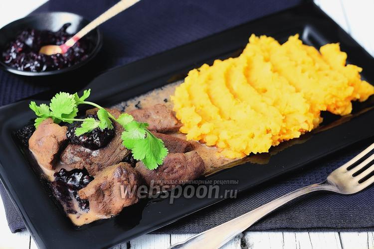 Рецепт Оленина в ежевичном соусе с тыквенным пюре