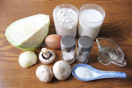 Для приготовления этого блюда понадобятся следующие продукты: молоко, яйца, мука, подсолнечное масло, капуста белокочанная, шампиньоны, лук репчатый, соль, сахар, перец чёрный молотый.