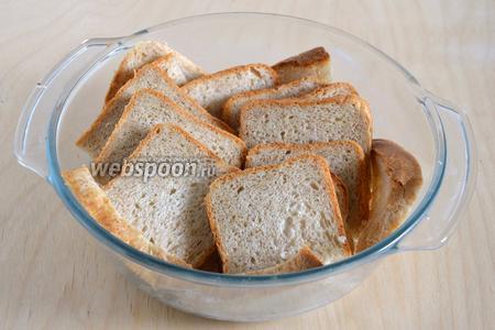 Выложите в смазанную маслом огнеупорную форму хлеб, нарезанный ломтиками толщиной 0,5 см.