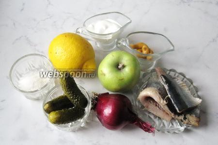 Для приготовления этого салата потребуются следующие продукты: филе сельди, огурцы маринованные, лук фиолетовый, яблоко, сметана, сок лимона, горчица неострая, сахар.