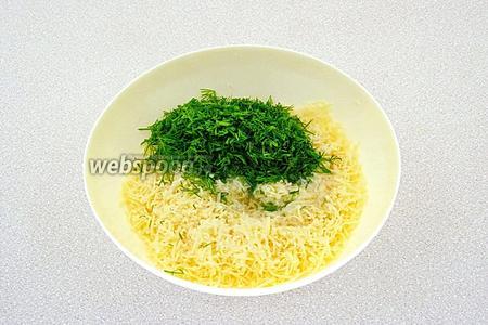 Соединить сыр, укроп и желатин.