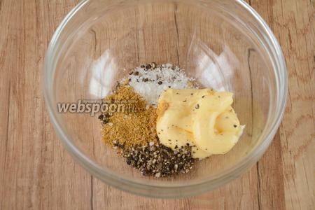 В миске соединяем соль, перец чёрный молотый, смесь специй для мяса, сырный соус.
