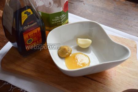 Для заправки смешаем в подходящей посуде горчицу, мёд, бальзамический уксус и оливковое масло — всего возьмём по 1 чайной ложке и выдавим 1 зубчик чеснока.