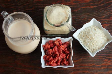 Нам потребуется рис, молоко, светло-коричневый сахар, соль, вишня.