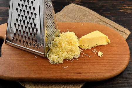 Сыр натереть на мелкой тёрке.