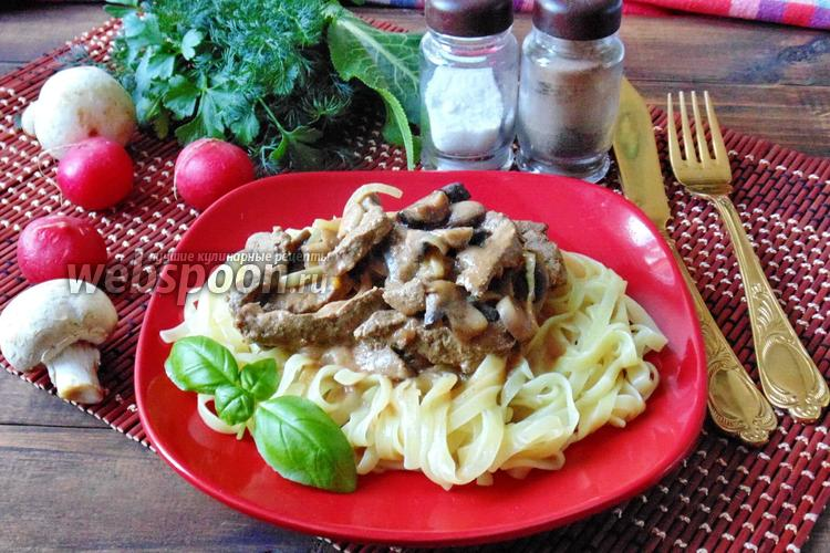 Рецепт Бефстроганов из говяжьей печени с грибами