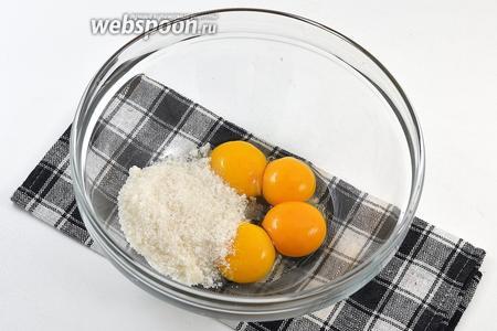 У яиц отделить желтки от белков. Желтки соединить с сахаром и хорошо растереть.
