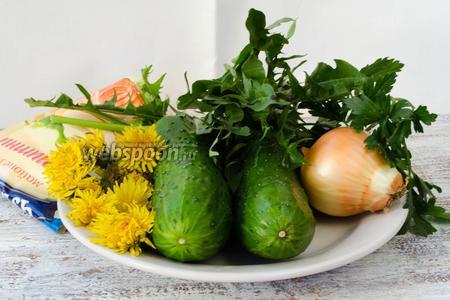 Чтобы приготовить салат, нужно взять листья одуванчиков, лепестки цветов одуванчиков (5 ст. л.), огурцы, лук, петрушку, майонез (можно сметану или масло), соль, перец.