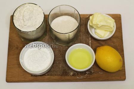Для приготовления возьмём следующие продукты: сахар, масло сливочное, лимон, белок куриный, крахмал кукурузный, муку пшеничную.