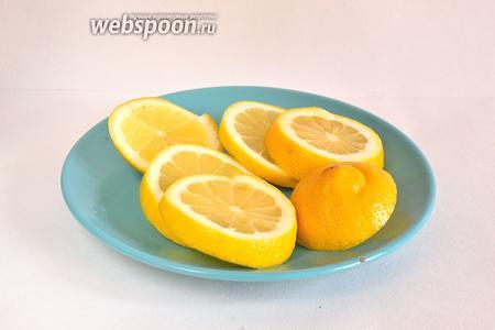 Лимон нарезать толстыми кружками.