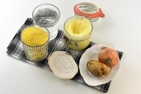 Для работы нам понадобится кукурузная крупа, вода, соль, картофель (среднего размера), топлёное сливочное масло, лук репчатый.