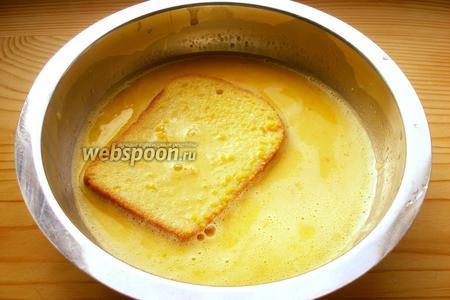 Помещаем каждый кусок хлеба в яичную смесь, чтобы он хорошо пропитался.
