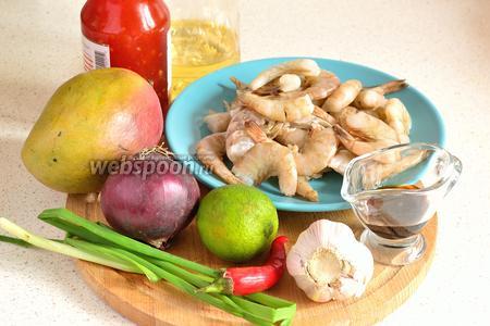 Для приготовления креветок нужно приготовить тигровые креветки свежемороженые (или другие крупные; у меня неочищенные креветки без головы), манго, красный и зелёный лук, чеснок, перец чили, соевый соус, сладкий тайский соус чили, растительное масло, лайм.