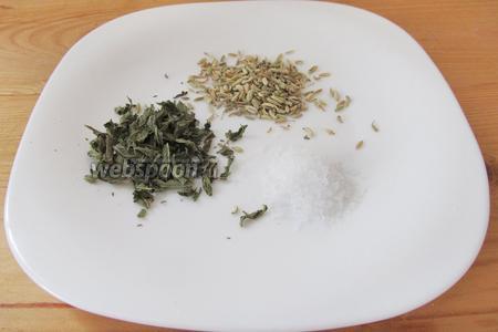 Отмеряем по 1 ложечке тмина, сухой мяты и соли по вкусу.