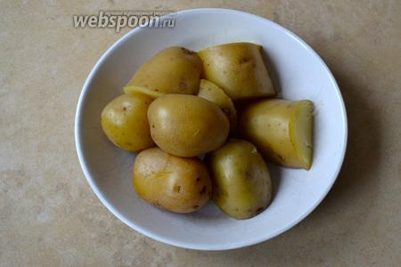 Тем временем отварить в подсоленной воде до готовности картофель и почистить. Нарезать его небольшими кубиками.