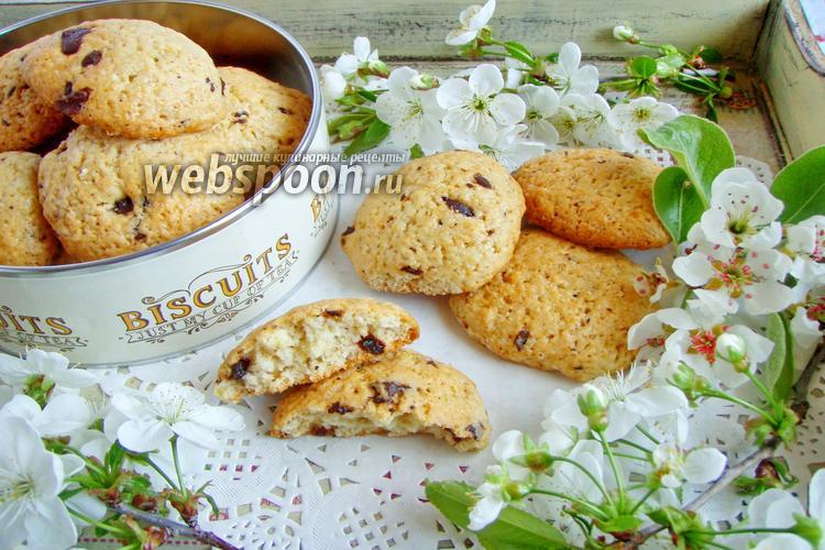 Рецепт Печенье с шоколадной крошкой йогуртовое