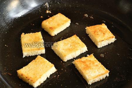 Обжарить хлебные квадратики на сковороде на сливочном масле.