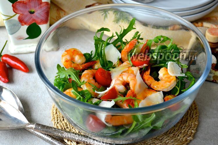 Рецепт Салат из рукколы с креветками и черри