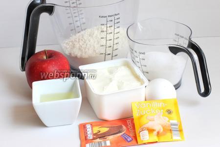 Итак, нам нужен творог протёртый, яйцо, сахар, мука, яблоки, разрыхлитель.