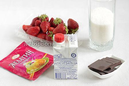 Для мусса возьмём клубнику (свежую или замороженную), сливки, сахар, желатин, шоколад для украшения и клубничный или любой другой сироп для пропитки.