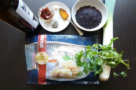Подготовим продукты по списку. Гребешки медленно разморозим (в холодильнике). Зелень вымоем. На гарнир варим чёрный рис Южная ночь, соблюдая рекомендации на упаковке.
