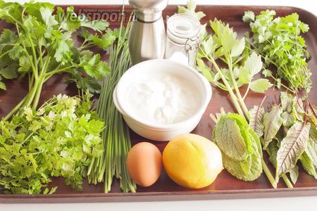 Для приготовления соуса возьмём бедренец камнеломковый, кервель свежий, лимон, зелёный лук, любисток, огуречную траву и петрушку, шавель, яйца, сметану, соль и чёрный перец.