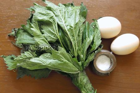 Ингредиенты: крапива, яйца, мука и соль.
