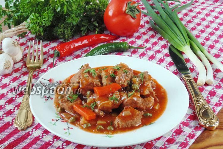 Рецепт Гуляш из свинины с красным вином и зелёным горошком