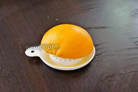 Из апельсина выдавить сок.