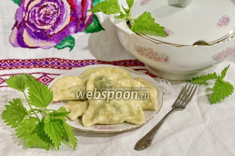 Рецепт Вареники с крапивой
