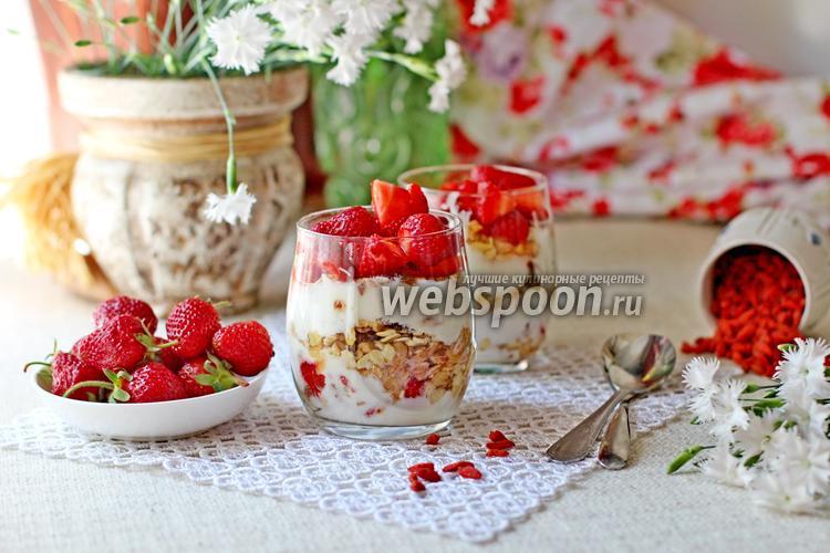 Рецепт Завтрак в стакане с йогуртом и ягодами годжи