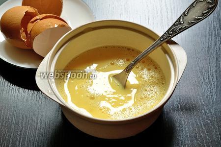 Яйца распустить в миску. Желтки проколоть и размешать до однородной консистенции, но не взбивать. Пена и пышность не нужна.