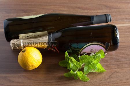 Подготовим вино белое полусладкое, лимон, 3 веточки мелиссы и сладкое шампанское.