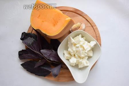 Для начинки подготовим тыкву, брынзу, базилик, чеснок и специи (соли, перца и чуть розмарина будет достаточно).