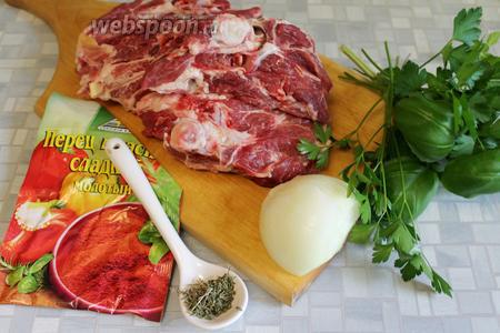 Для приготовления взять баранину, лук, помидор, зелень, пряности, тесто для крышек.