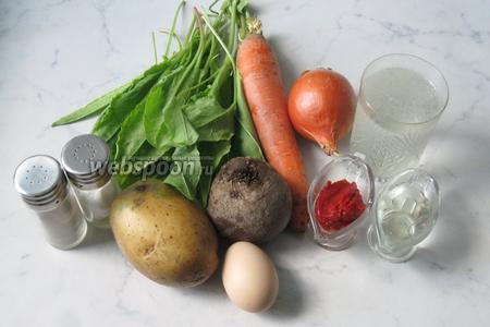 Для приготовления зелёного борща со свёклой понадобится: любой мясной бульон, картофель, морковь, лук репчатый, свёкла, щавель,  томатная паста, подсолнечное масло, соль, перец чёрный молотый, яйца.