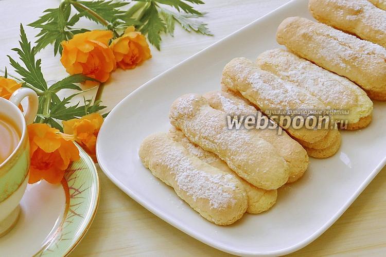 Рецепт Печенье «Дамские пальчики»
