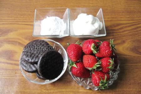 Для приготовления этого десерта потребуются такие продукты: свежая клубника, сахарная пудра, шоколадное печенье и сметана.