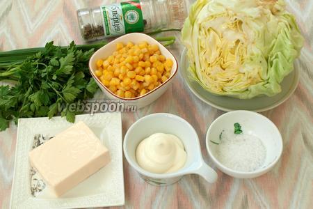 Для салата подготовить следующие продукты: молодую белокочанную капусту, консервированную кукурузу, плавленый сырок, майонез, зелёный чеснок, петрушку, соль и перец.